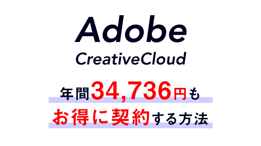 AdobeCreativeCloud値上げ お得に購入 社会人