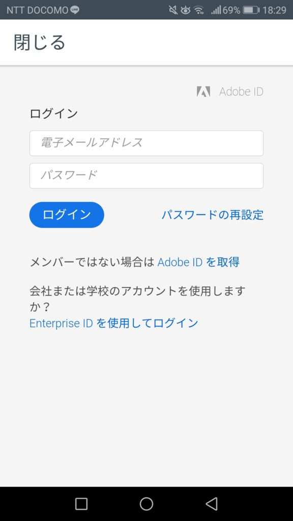 Adobe Creative Cloud アプリ Android