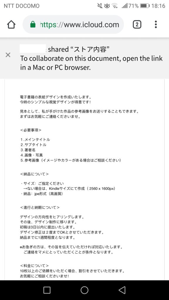 iCloud HUAWEI android ブラウザ
