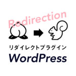 WordPress Redirection プラグイン