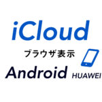 iCloud Android HUAWEI