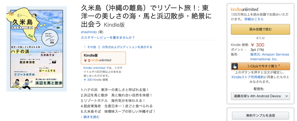 Kindle KDPページ 久米島 沖縄 旅行記