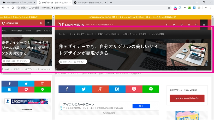 LION MEDIA・LIONBLOG WordPress
