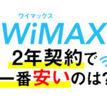 WiMAX ポケットWi-Fi 比較 安い
